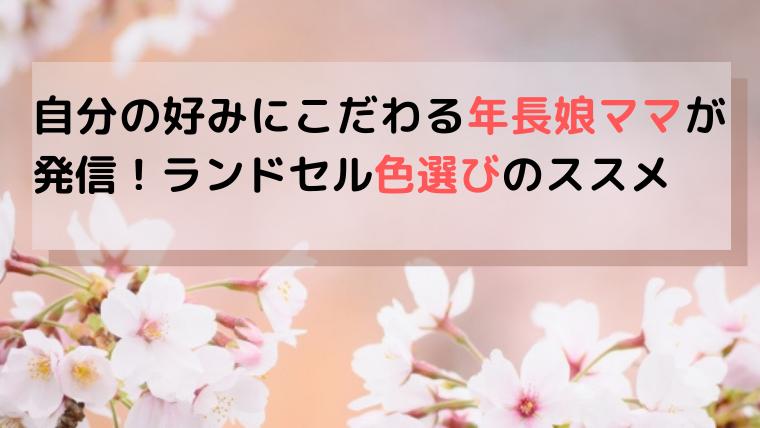 女の子ランドセル選び色おすすめ☆好みに超敏感!年長娘ママの持論
