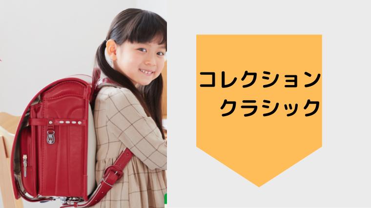 シンプル豊富なカラー女の子ランドセル♡オーダーで42通りの組み合わせ!