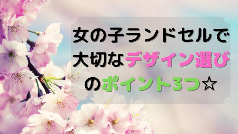 女の子ランドセルデザインおすすめの選び方3つ☆年長娘ママの持論