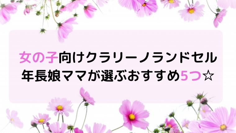 女の子ランドセル素材クラリーノおすすめ5つ☆年長娘ママの一押し!