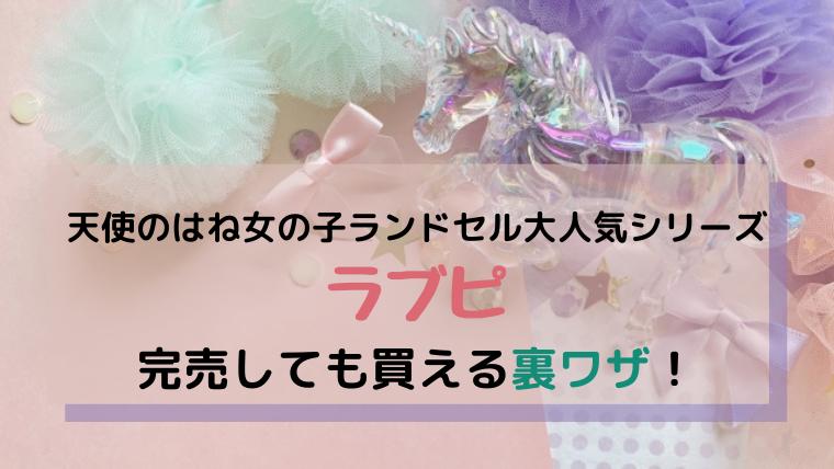 人気完売ラブピ天使のはねランドセル☆ここだけの購入する必見裏技!