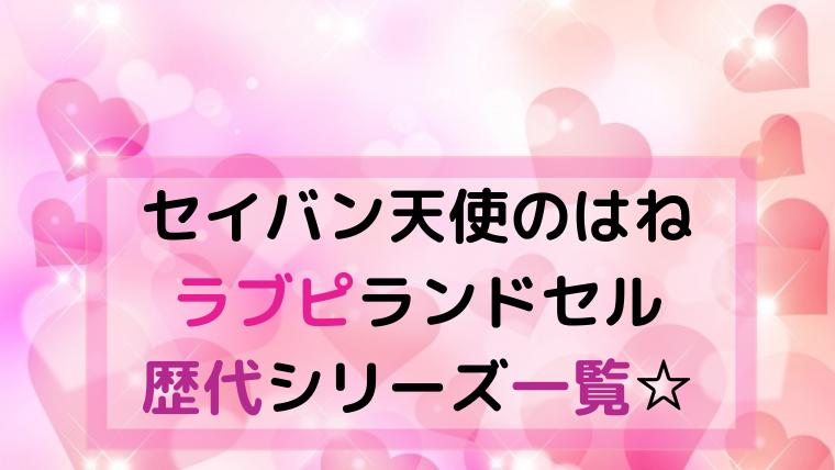 ランドセル可愛い人気ラブピ♪歴代シリーズ一覧☆【セイバン女の子】