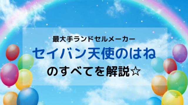 ランドセルメーカーセイバン天使の羽特徴☆ここだけの裏ワザも紹介!