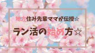 ラン活始め方☆女の子ランドセルアドバイス【地方住みママが発信!】