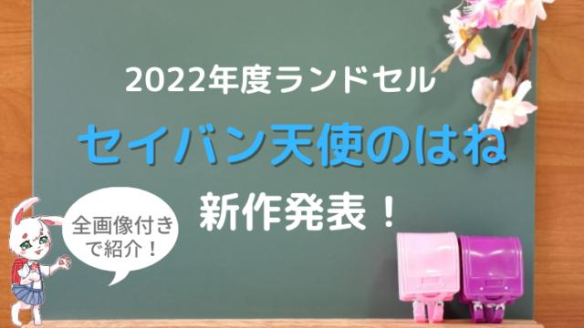 【2022年度版】セイバン天使のはねランドセル新作発表☆【速報】