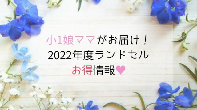 小学生ママが得する情報まとめ☆ラン活おすすめ商品&サイトも!⇩からどうぞ~(*'ω'*)