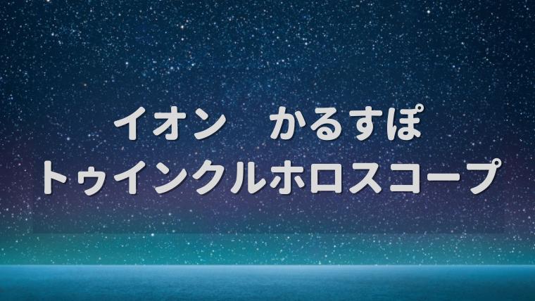 【第2位】夜空をイメージしたタブレットケースがついてる大容量ランドセル☆
