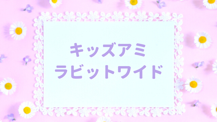 【第4位】大容量で軽量!可愛い花柄ランドセル♡