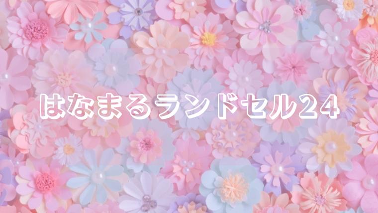 【第2位】シンプルデザインだけど、24色から選べる軽さNo.1ランドセル☆
